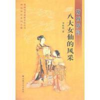 【二手书9成新】 墉城妙韵――八大女仙的风采 刘晓艳 宗教文化出版社 9787802540118