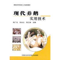 现代养鹅实用技术 欧广志,张永立,张江涛 中国农业科学技术出版社
