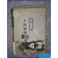【二手8新正版】现货 !二十四桥明月夜:扬州9787532528363 /韦明