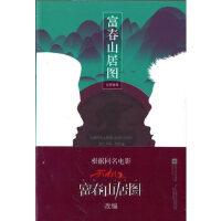 【新书店正版】富春山居图 无用师卷,朱口口,江苏文艺出版社9787539956978