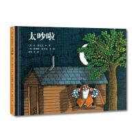 9787559634597-太吵啦(dj)/ 西姆斯・塔贝克 绘 / 北京联合出版公司