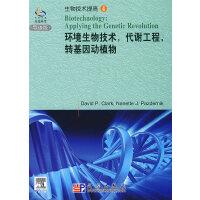 环境生物技术,代谢工程,转基因动植物