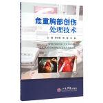 危重胸部创伤处理技术