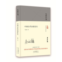 大家小书 中国古代衣食住行(精装本)