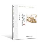 中国传统村落:记忆、传承与发展研究