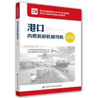 港口内燃装卸机械司机(初级)
