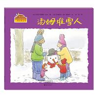 小兔汤姆成长的烦恼图画书 汤姆堆雪人(精装)