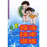儿童蝶泳技巧训练