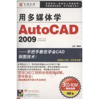 用多媒体学AUTOCAD2009