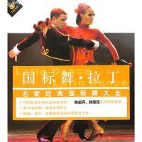 国标舞-拉丁-名家经典国标舞大全(4VCD+4CD)( 货号:7880722987)