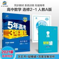2020新版 5年高考3年模拟高中数学选修2-1 人教A版五年高考三年模拟