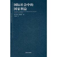 【二手书9成新】国际社会中的国家利益 (美)芬尼莫尔,袁正清 上海人民出版社9787208104983