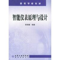 智能仪表原理与设计 李昌禧 化学工业出版社