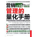【新书店正版】营销管理的量化手册 (美)戴维斯,曾贤明 东方出版社