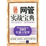 VIP-Windows Server 2003配置与管理(网管实战宝典),王国全,姚昌顺,徐军,清华大学出版社9787