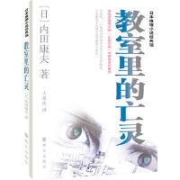 正版-H-教室里的亡灵 (日) 内田康夫著 9787501449460 群众出版社