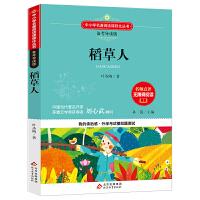 稻草人 语文新课标 备考导读版 (中考真题回放及模拟)