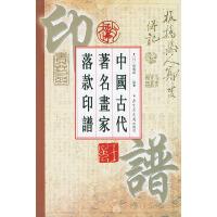 中国古代著名画家落款印谱