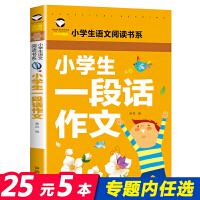 [任选8本40元]小学生一段话作文儿童彩图注音版 小学生低年级作文起步