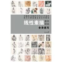 线性素描教学现场 全身速写 素描 人物速写 西泠印社出版社
