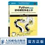 Python游戏编程快速上手 第4版 游戏开发设计 零基础学编程书籍 Python编程游戏入门书Py