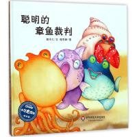 聪明的章鱼裁判 胡木仁 编文;程思新 绘图