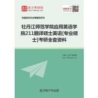 2021年牡丹江师范学院应用英语学院211翻译硕士英语[专业硕士]考研全套资料.