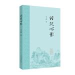 词苑心影 宋金鼎 中州古籍出版社