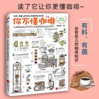 【正版】你不懂咖啡 有料 有趣 还有范儿的咖啡知识百科 咖啡控经典读物 咖啡知识百科 日本咖啡专家与插画大师联手呈献