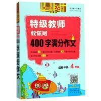 特级教师教你写400字满分作文 正版 汤素兰,开心作文研究中心 9787553967851
