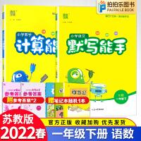 小学语文默写能手一年级下册人教版+小学计算能手一年级下册苏教版
