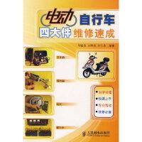 电动自行车四大件维修速成,刘遂俊,人民邮电出版社9787115165022