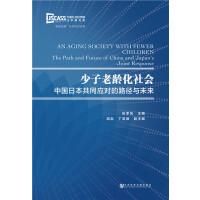 少子老龄化社会:中国日本共同应对的路径与未来