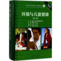 环境与儿童健康(第3版) 美国儿科学会环境健康委员会 主编;颜崇淮 等 译