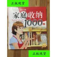 【二手旧书9成新】家庭收纳1000例 正版现货 /[日]主妇之友社 编?