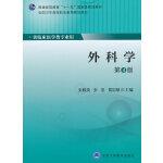 外科学(第4版) 张殿英,张旭,黄加敏 主编 北京大学医学出版社有限公司 9787565911255