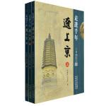 走进千年辽上京(上、中、下) 刘喜民,刘浩然 内蒙古人民出版社