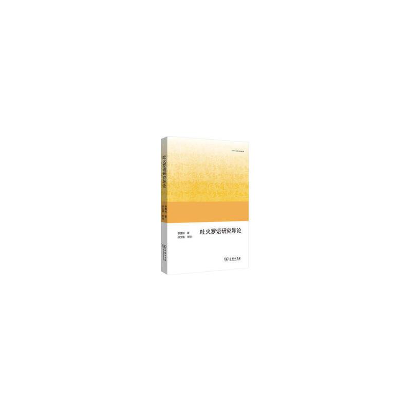 吐火罗语研究导论(欧亚备要) 季羡林 商务印书馆 正版书籍!好评联系客服有优惠!谢谢!