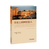 历史上的阿拉伯人 华文出版社 9787507543094