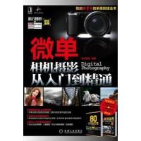 【二手书9成新】微单相机摄影从入门到精通微单摄影技法深度探究玩转艺术滤镜与附件直击人气主题实拍技巧 尚