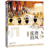 唐韵 杨树云 东方出版社
