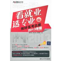 《看就业 选专业――报好高考志愿(2013年版)》