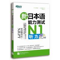 新东方 新日本语能力测试N1听力(附MP3)(引自日本权威出版社,特别添加中文详解,复习N1听力专项,有这本就够了!)
