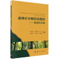 森林疗养师培训教材――基础知识篇