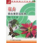 花卉病虫害防治技术――农业科技入户丛书