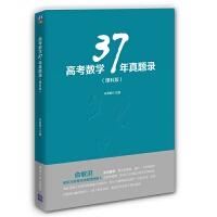 清华:高考数学37年真题录(理科版)