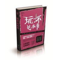 """现货发售 玩坏这本书 风靡全球畅销书《做了这本书》中国版,中国首本创意互动类""""玩具书"""", *本掀起全民艺术创作热潮的图"""