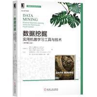 数据挖掘:实用机器学习工具与技术(原书第4版)/(新西兰)伊恩 H.威腾 机械工业出版社