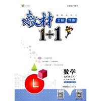 【旧书二手书九成新】教材1+1同步讲习:数学(讲・注・解・习)(7年级下)(人教版)(创新彩绘本)