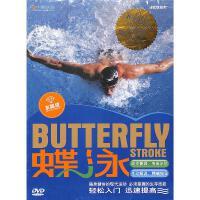 新华书店正版 蝶泳 轻松入门迅速提高 DVD